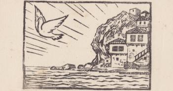 """""""Αη Στράτης"""", του Γ. Φαρσακίδη"""
