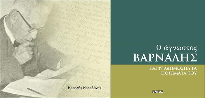 Ηρακλής Κακαβάνης, Ο άγνωστος Βάρναλης και 19 αδημοσίευτα ποιήματά του