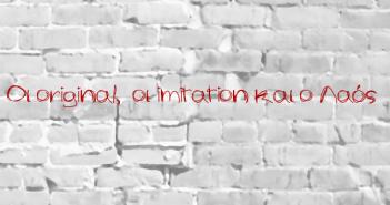 Οι original,  οι imitation και ο Λαός
