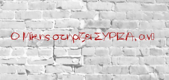 Ο Μίκης στηρίζει ΣΥΡΙΖΑ, αν…