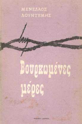 Το εξώφυλλο της δεύτερης έκδοσης (1965)