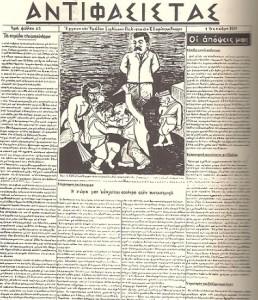 Από την α' περίοδο: 1924-1942, από τους τόπους εξορίας.  Αντιφασίστας 1-10- 1939, χειρόγραφη εφημερίδα, όργανο Ομάδας Συμβίωσης Πολιτικών Εξορίστων Ανάφης. (πηγή: Αρχείο ΚΚΕ, Περισσός, Αθήνα).