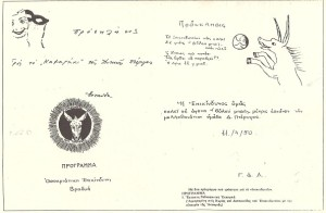 """Από τη β' περίοδο: 1945 – 1966. Γυναικείες Φυλακές Αβέρωφ.  Χειρόγραφες προσκλήσεις σε ψυχαγωγικές και αθλητικές δραστηριότητες.  Το """"επικινδυνείο"""" ήταν ο θάλαμος όπου η Διεύθυνση των φυλακών απομόνωνε  τις """"ιδιαίτερα"""" επικίνδυνες κρατούμενες.  (Πηγή: Ο. Παπαδούκα, Γυναικείες φυλακές Αβέρωφ, Αθήνα 1981)"""