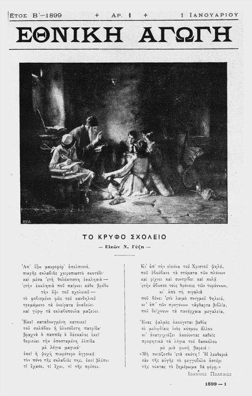 «Κρυφό Σχολειό», ο πίνακας του Νικόλα Γύζη και το ποίημα του Ιωάννη Πολέμη, πρωτοσέλιδο στο περιοδικό του Γ. Δροσίνη «Εθνική Αγωγή», 1η Ιανουαρίου 1899