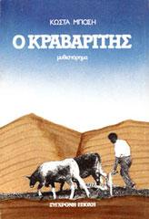 o_kravaritis