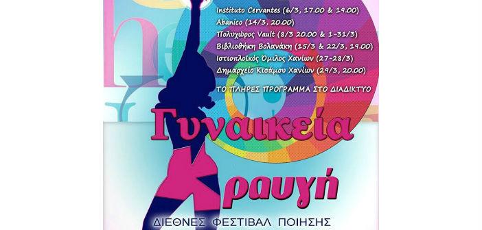 POSTER GYNAIKIA KRAYGH3