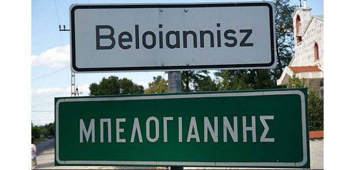 BELOGIANNHS10a