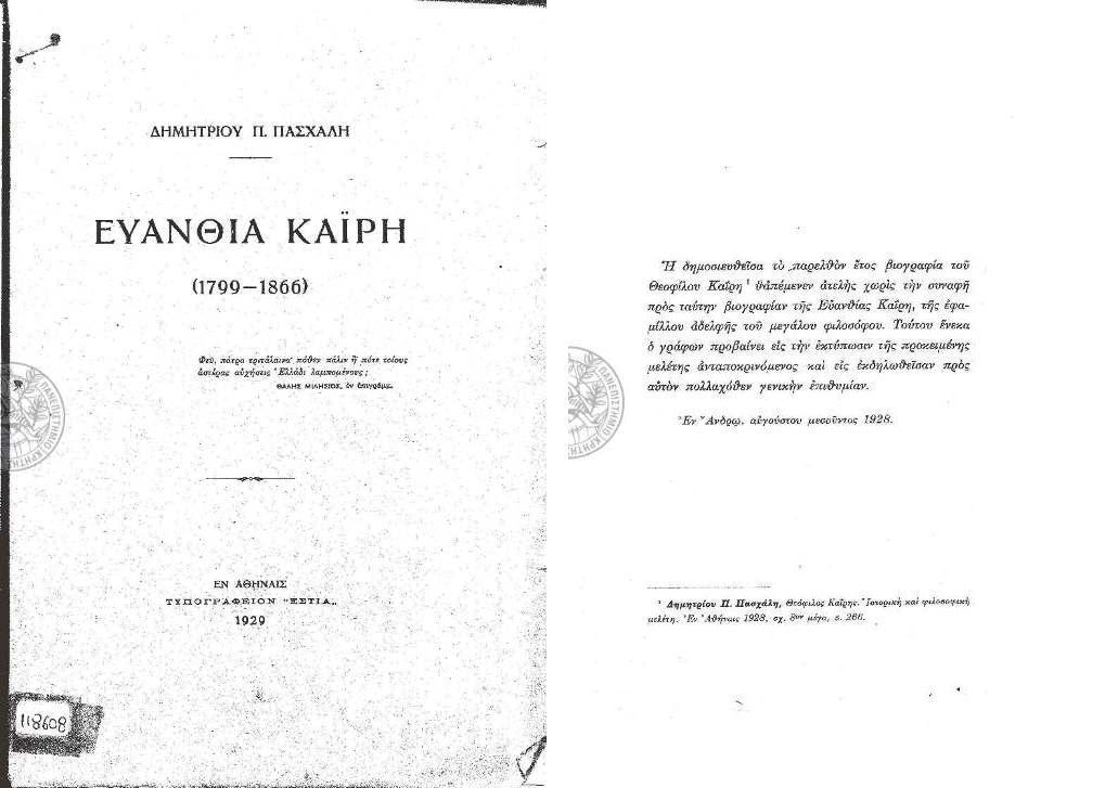Πασχάλης, Δημήτριος Π.,1865-1944. Ευανθία Καϊρη (1799-1866) Εν Αθήναις Τυπογραφείον «Εστία», 1929