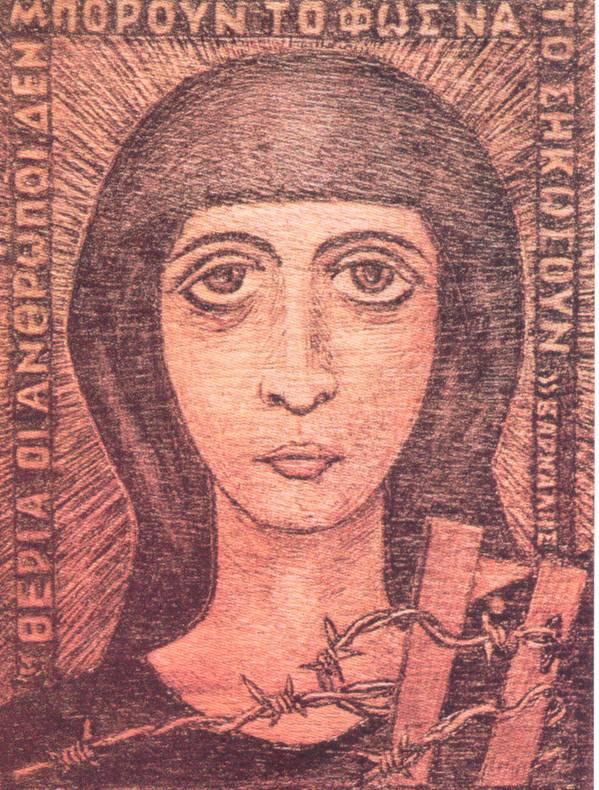 """""""Η Μάνα Παναγιά της Γυάρου"""", πυρογραφία του Γιώργου Φαρσακίδη"""