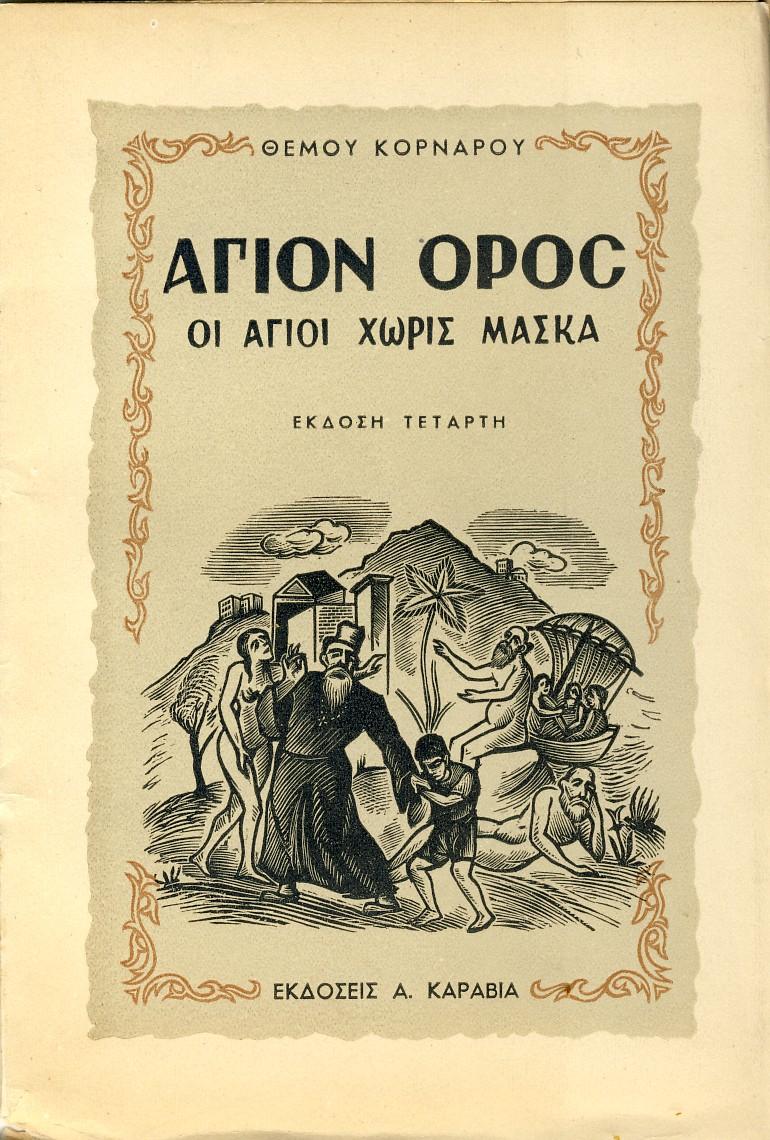 Θ. Κορνάρου - Εξώφυλλο του «Άγιον Όρος» Το χαρακτικό είναι του Γ. Βελισσαρίδη