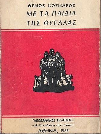 Θ. Κορνάρου: «Με τα παιδιά της θύελλας». Το χαρακτικό στο εξώφυλλο είναι του Γιώργου Φαρσακίδη