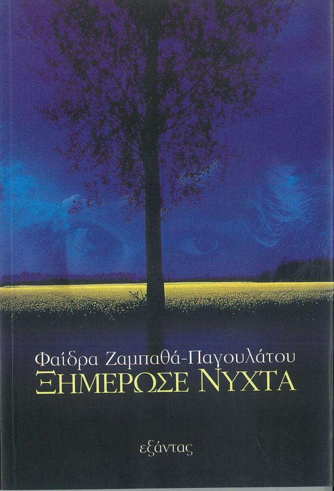Zamptha11