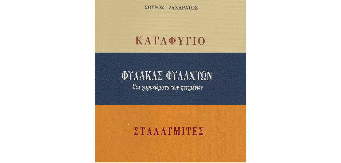 Zaxaratos