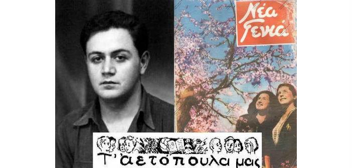 aetopoyla1a