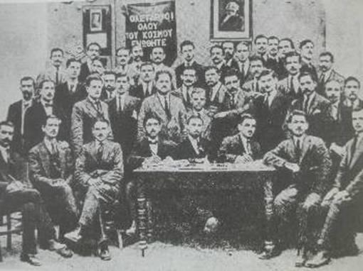 Το ιδρυτικό συνέδριο του ΣΕΚΕ τον Νοέμβριο του 1918 στον Πειραιά