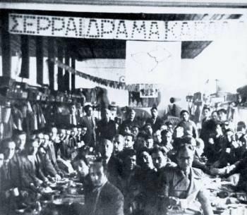 Καπνεργατική συνδιάσκεψη Σερρών - Δράμας - Καβάλας 1934