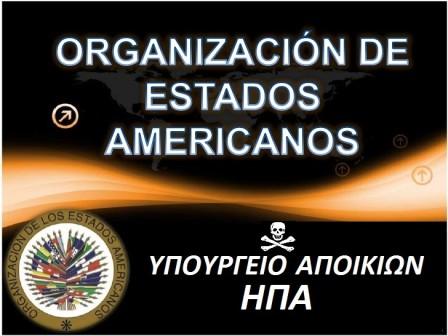 Ο αμαρτωλός Οργανισμός Αμερικανικών Κρατών (ΟΑΚ)