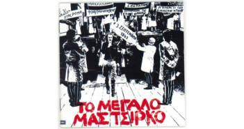 to_megalo_mas_tsirko1