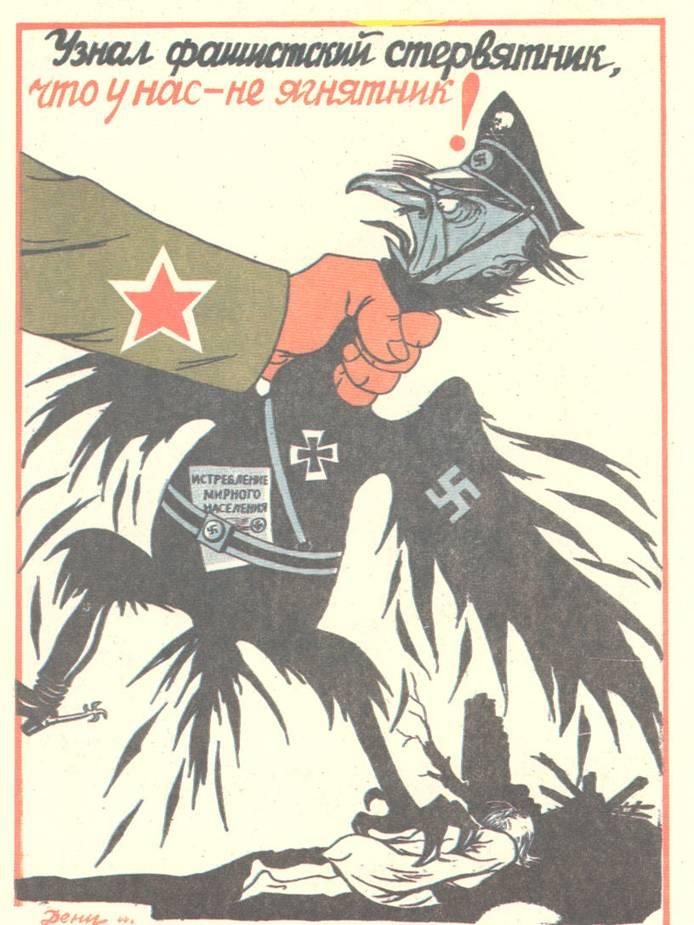 «Έμαθε το φασιστικό κάθαρμα ότι δεν μπορεί να μας παριστάνει τον αθώο»!  (Το χαρτί στη ζώνη γράφει: «Εξόντωση του άμαχου πληθυσμού»!)