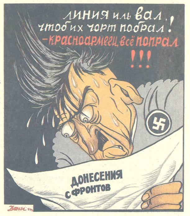«Είτε έναν έναν είτε όλους μαζί, ο διάολος θα τους πάρει και θα τους σηκώσει! Ο Κόκκινος Στρατός θα τους σαρώσει!» (Ο Χίτλερ διαβάζει τις «αναφορές από τα μέτωπα»).