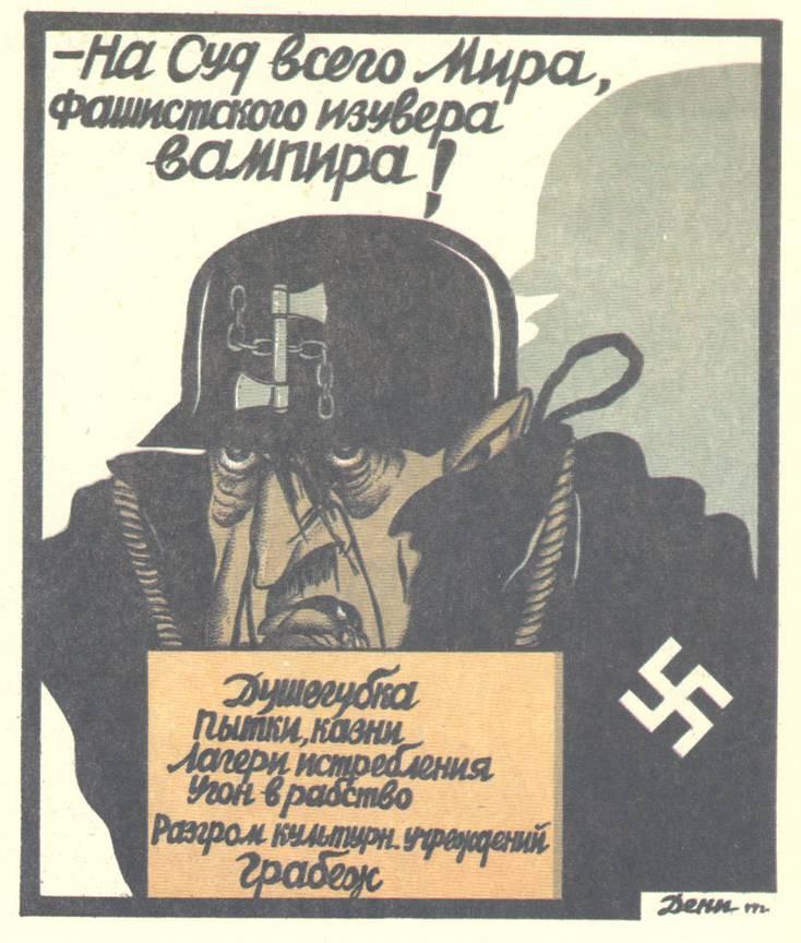 Επάνω: «Στο παγκόσμιο διοικητήριο, το απάνθρωπο φασιστικό βαμπίρ!». Κάτω: «Ανθρωποκτονίες, βασανιστήρια, εκτελέσεις, στρατόπεδα εξόντωσης, δουλεία, καταστροφή των ιδρυμάτων πολιτισμού, λεηλασία»!...