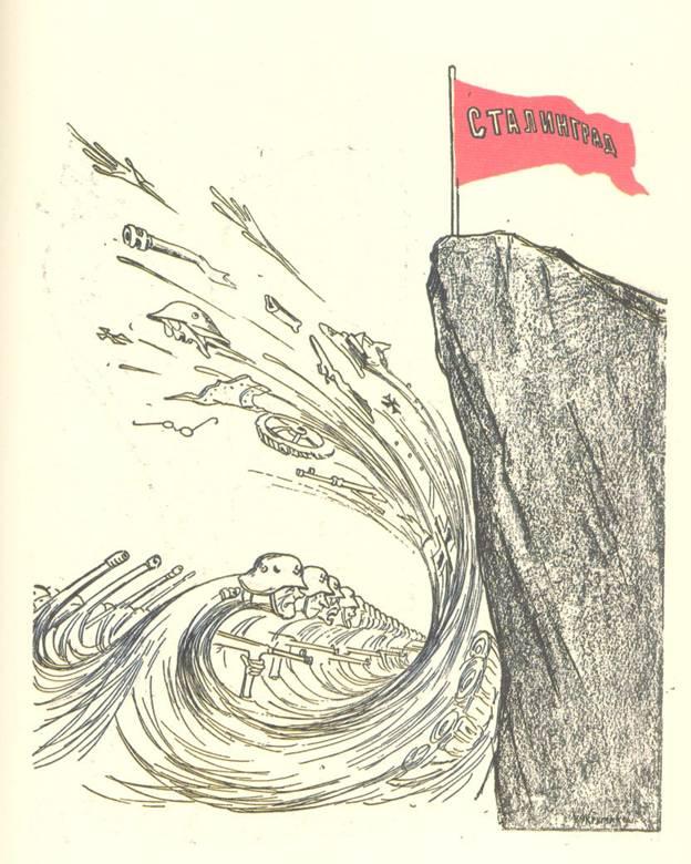 «Κι έχει στο Βόλγα ένα βράχο…» (Στη σημαία γράφει: Στάλινγκραντ).