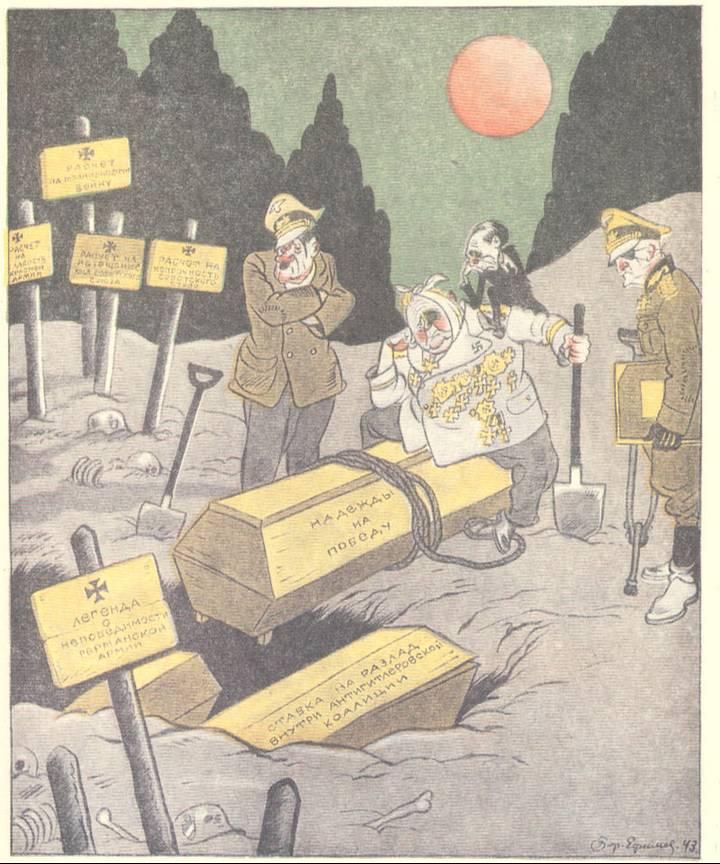ΧΙΤΛΕΡΙΚΟ ΝΕΚΡΟΤΑΦΕΙΟ Προγραμματισμένη κηδεία!... (Στις κάσες: «οι ελπίδες για νίκη» και «τα σχέδια για δημιουργία διχόνοιας ανάμεσα στις δυνάμεις του αντιχιτλερικού συνασπισμού»!  Τριγύρω θαμμένα: «ο μύθος του ακατανίκητου γερμανικού στρατού», «τα σχέδια για αστραπιαίο πόλεμο», «οι αυταπάτες για αστάθεια του σοβιετικού συστήματος», «ο στόχος για εξασθένηση της ΕΣΣΔ»).