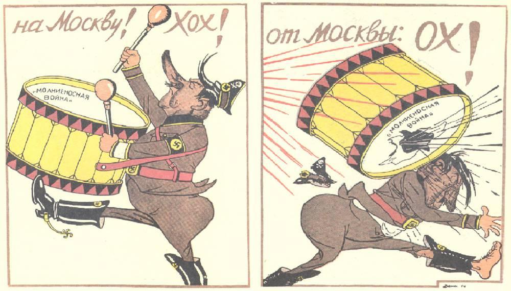 ΑΡΙΣΤΕΡΑ: Προς τη Μόσχα: ΩΠ! (Στην γκρανκάσα γράφει: «Αστραπιαίος πόλεμος»!) ΔΕΞΙΑ: Από τη Μόσχα: ΩΧ!  (Βίκτορ Νικολάγιεβιτς Ντένι)