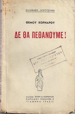 Kornaros1