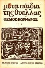 Kornaros30