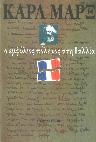 Marx_emfylios_polemos_Galia