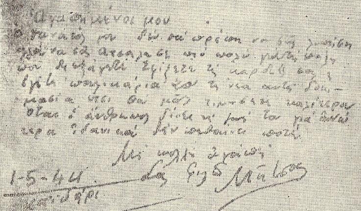 Το γράμμα του Μήτσου Ρεμπούτσικα. (Η φωτογραφία από το βιβλίο)