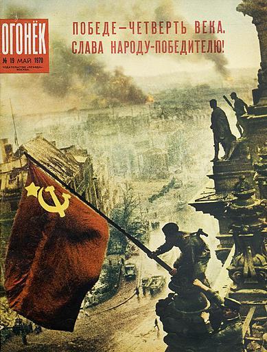 Το εξώφυλλο του περιοδικού Όγκανιοκ με την περίφημη φωτογραφία τού Χάλντεϊ, επεξεργασμένη χρωματικά