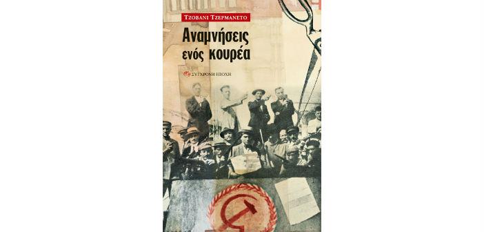 Anamnisis_kourea
