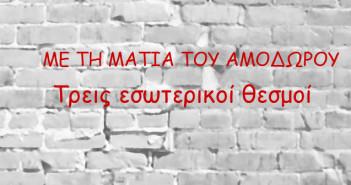 atexnos-wall5