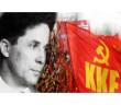 Νίκος Ζαχαριάδης: Ο κομμουνιστής, σύντροφος στη ζωή και στον αγώνα (Β΄ Μέρος)