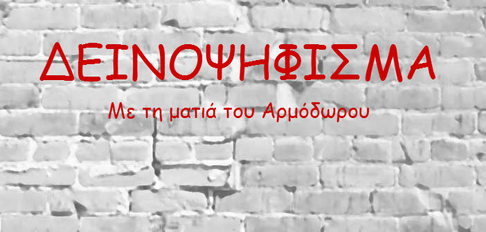 atexnos-wall 5