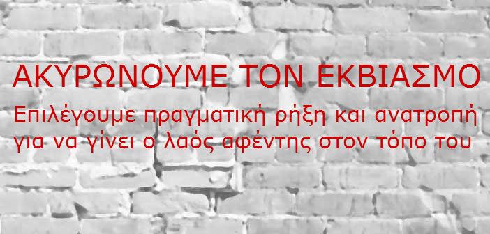 atexnos-wall12