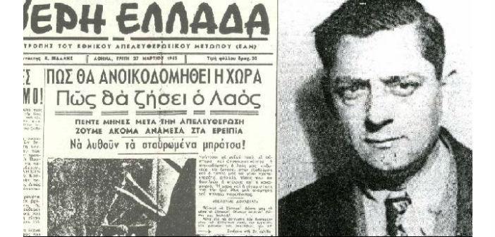 kostas-Vidalhs-kentriki