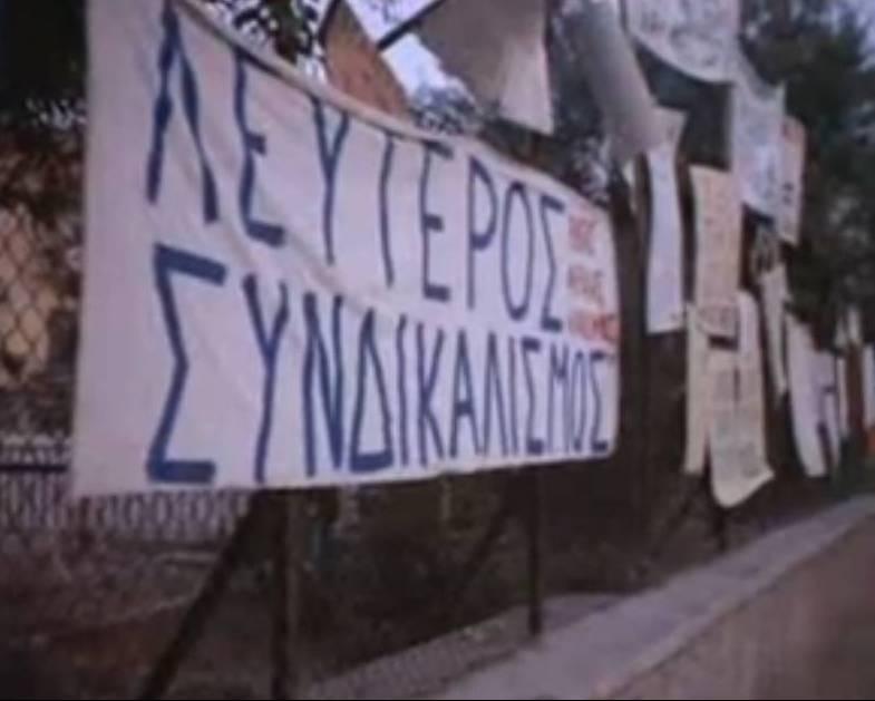 Πανό και πλακάτ αλληλεγγύης στον απεργό Βαγενά στην περίφραξη του σχολείου