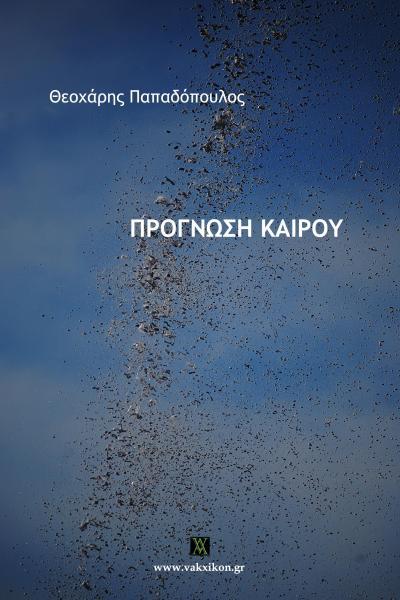 Papadopoulos1