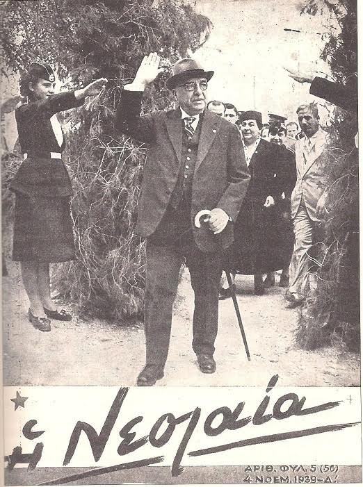 Η ΕΟΝ έκλεψε τον τίτλο ΝΕΟΛΑΙΑ, που κατείχε το δημοσιογραφικό όργανο της ΟΚΝΕ από τον Αύγουστο του 1922