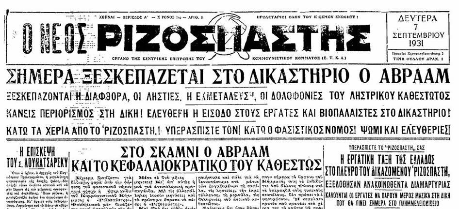 Ριζοσπάστης 7/9/1931