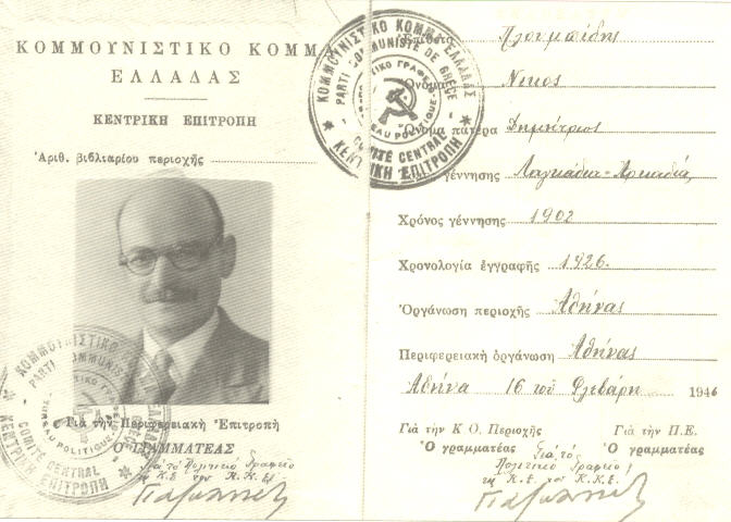 Η κομματική ταυτότητα του Νίκου Πλουμπίδη (1946)