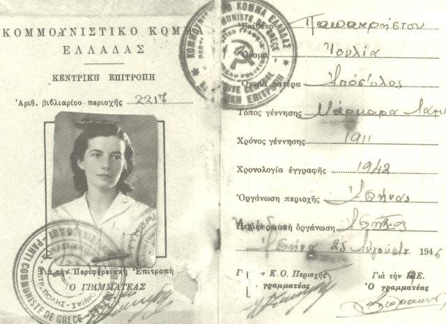 Η κομματική ταυτότητα της Ιουλίας Παπαχρίστου – Πλουμπίδη (1946)