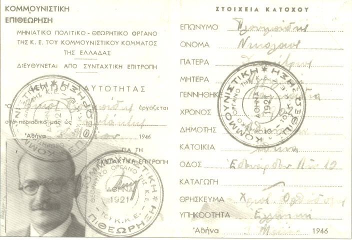 Η ταυτότητα του Νίκου Πλουμπίδη όταν εργαζόταν ως συντάκτης στην «Κομμουνιστική Επιθεώρηση» (1946)