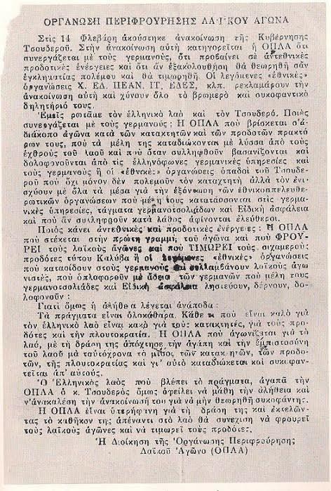 Η προκήρυξη της ΟΠΛΑ που κυκλοφόρησε ως απάντηση στις καταγγελίες της εξόριστης ελληνικής κυβέρνησης. Φεβρουάριος 1944 (ΑΣΚΙ)
