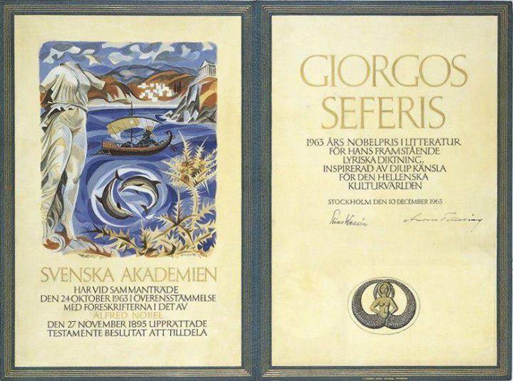 Το δίπλωμα του βραβείου Νόμπελ που δόθηκε το 1963 στον Γιώργο Σεφέρη, που βρίσκεται στο Μουσείο Μπενάκη.