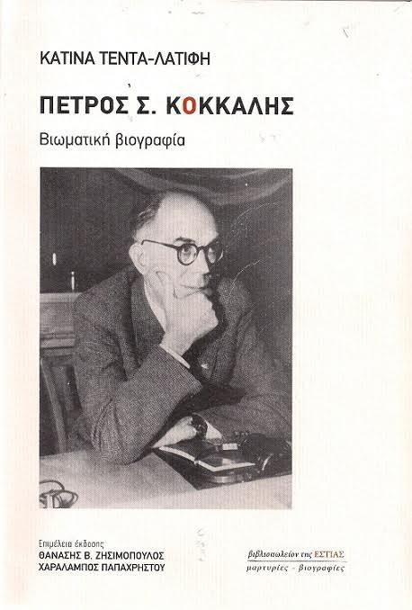 kokalis12