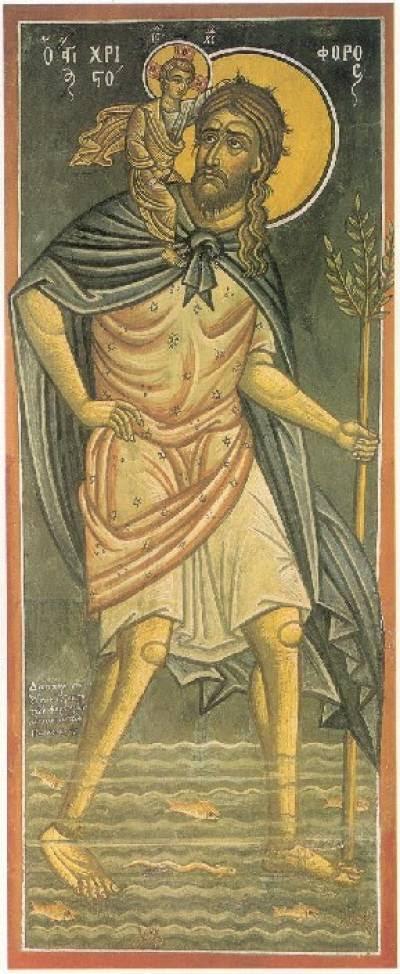 Ο Άγιος Χριστόφορος (1946) Τοιχογραφία Ι.Ν. Ζωοδόχου Πηγής, Παιανία